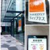 東新宿に来ました。