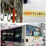 さよならバス。