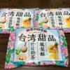 気分はまさに台湾。