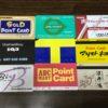 ポイントカードは必需品。
