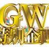 GW特別企画イベントレッスン3連続。