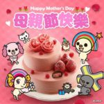 Yesterday was Happy Mother's Day