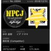 NPCJカード