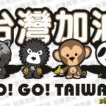 台湾加油(頑張れ台湾)