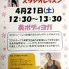 【イベント】『美ボディヨガ』開催致します。