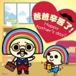 台灣是今天爸爸的日