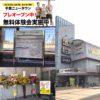 千葉ニュータウン中央