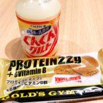 手軽にタンパク質補給。
