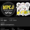 NPCJカード登録更新完了。