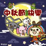 台灣是中秋節快樂