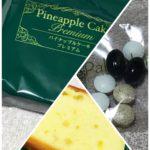 メンテナンスとパイナップルケーキとサプリメント