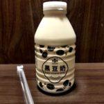 黑豆奶初体験