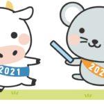2020年12月31日〜ご挨拶〜