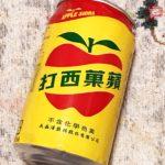 蘋果西打(アップルサイダー)