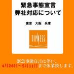 東京都・大阪府・兵庫県『ティップネス』臨時休館のお知らせ。