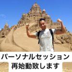 【お知らせ】パーソナルスケジュール最新版