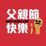 父親節快樂(88節快樂)