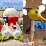 台湾の『熊』と『鳥』