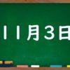 11月3日…祝日…レッスンやります!